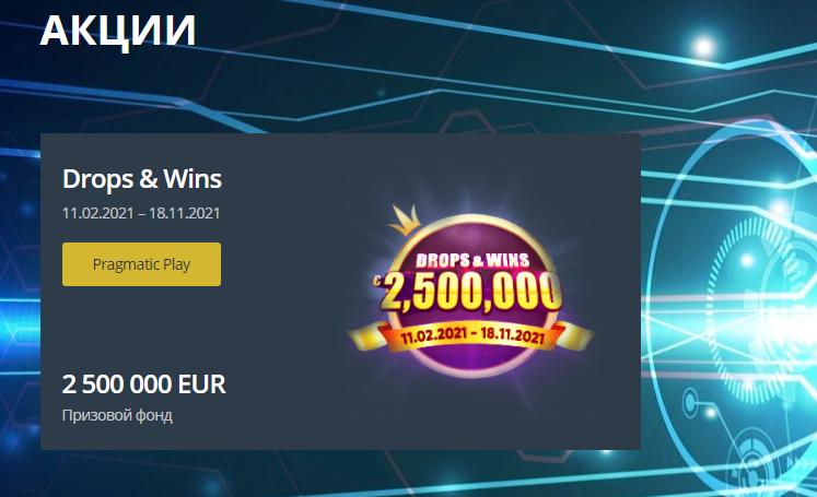 Регулярные акции Джет Казино _ Официальный сайт Jet Casino