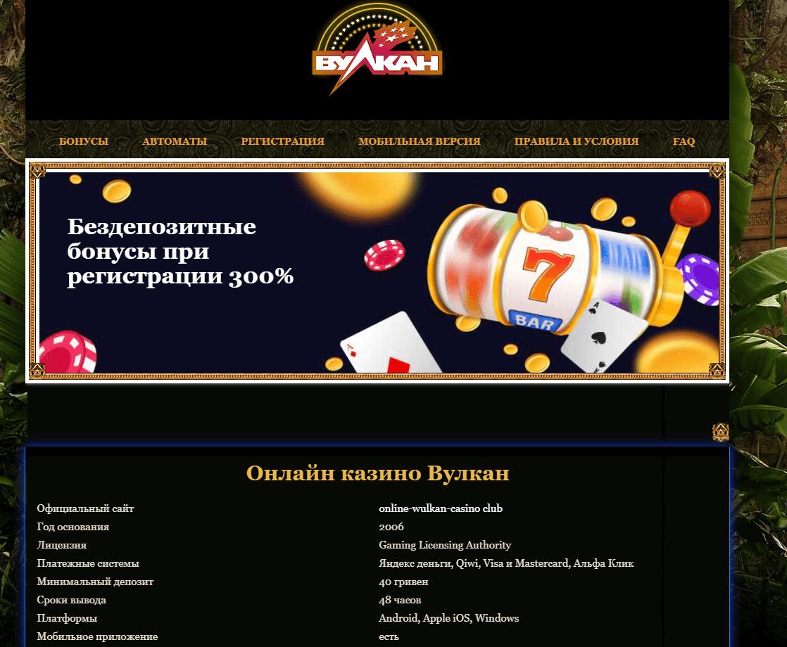 вулкан казино с лицензией в Украине